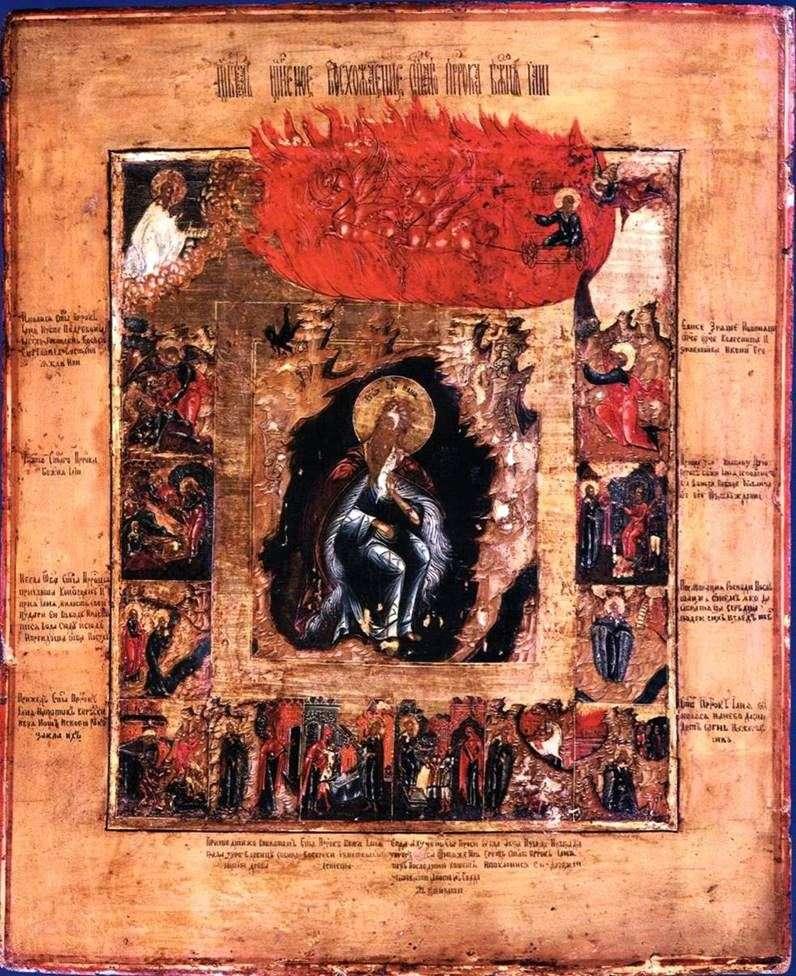 إيليا النبي في الصحراء مع صعود الناري