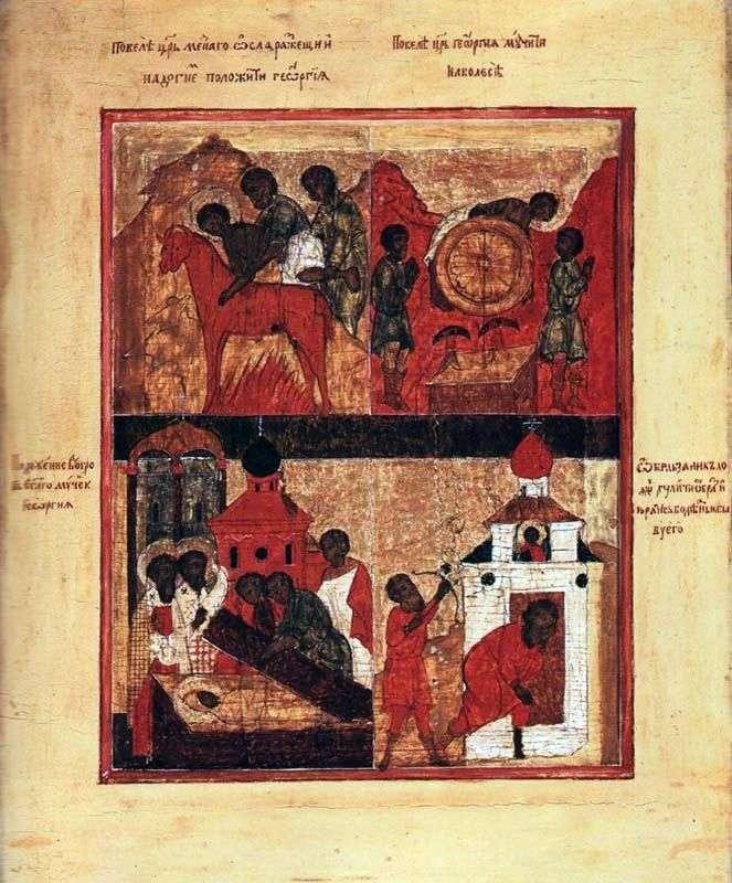 أربعة طوابع تصور حياة القديس جورج أيقونة روسية